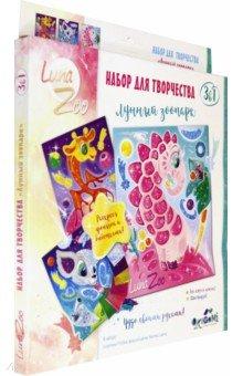 Купить Набор для творчества 3 в 1. Веселые истории (05624), Оригами, Аппликации