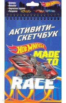 Hot Wheels. Активити-скетчбук. Made to race (05464) ()