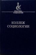 Коллеж социологии 1937-1939