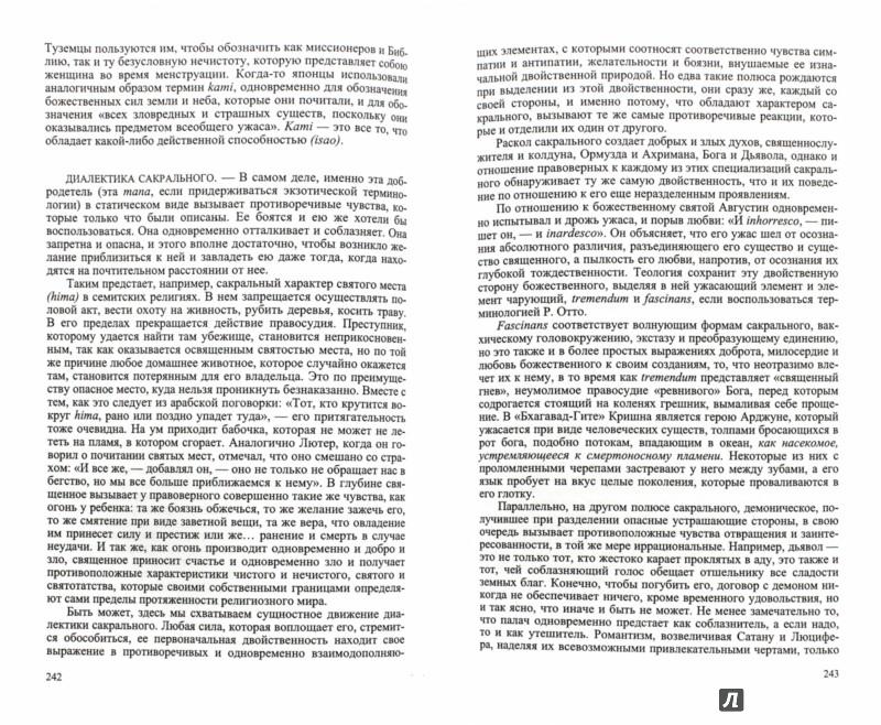 Иллюстрация 1 из 27 для Коллеж социологии 1937-1939 - Дени Олье | Лабиринт - книги. Источник: Лабиринт