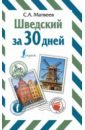 Шведский за 30 дней, Матвеев Сергей Александрович