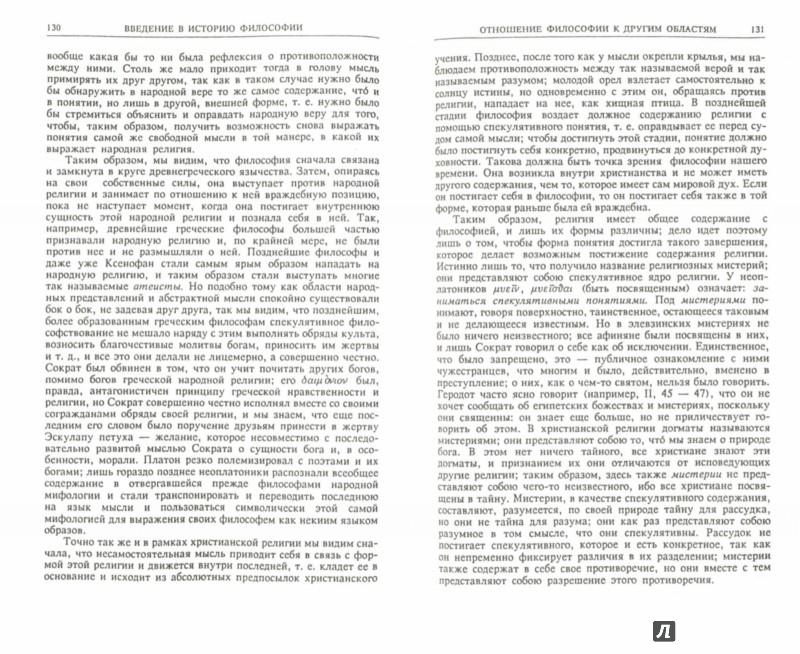 Иллюстрация 1 из 6 для Лекции по истории философии. В 3-х книгах. Книга первая - Гегель Георг Вильгельм Фридрих | Лабиринт - книги. Источник: Лабиринт