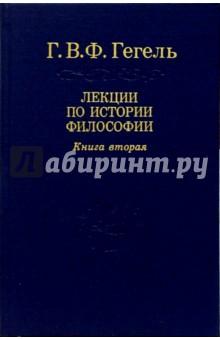 Лекции по истории философии. В 3-х книгах. Книга 2. Том 4 лекции лошади школьный период dvd