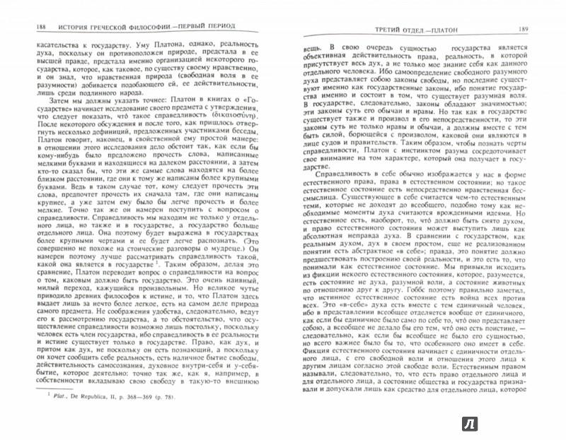 Иллюстрация 1 из 3 для Лекции по истории философии. В 3-х книгах. Книга 2. Том 4 - Гегель Георг Вильгельм Фридрих | Лабиринт - книги. Источник: Лабиринт