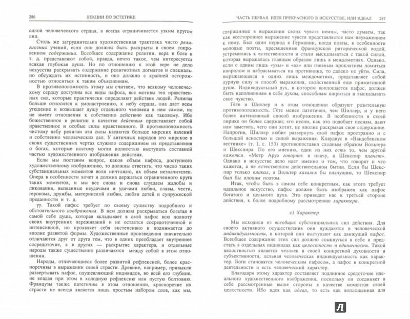 Иллюстрация 1 из 6 для Лекции по эстетике. В 2-х томах. Том 1 - Гегель Георг Вильгельм Фридрих | Лабиринт - книги. Источник: Лабиринт