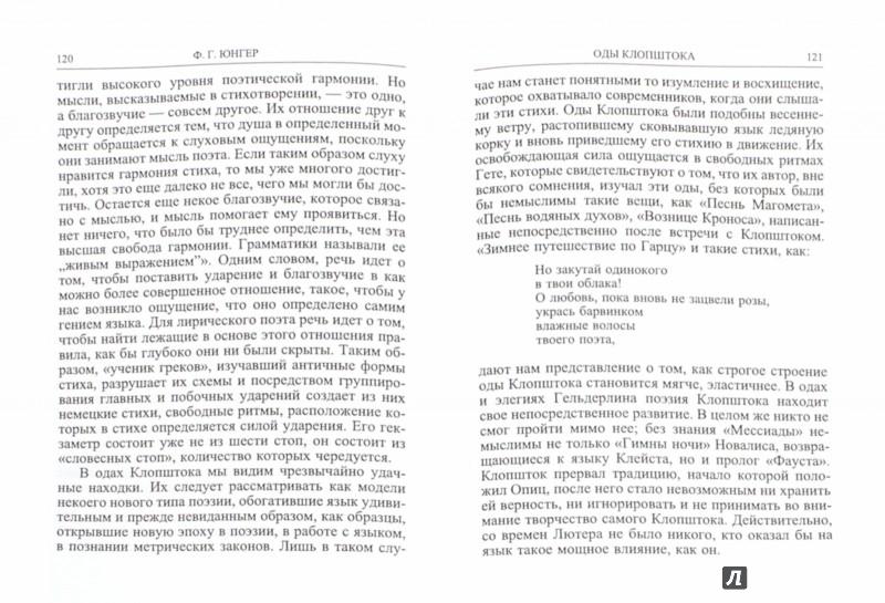 Иллюстрация 1 из 5 для Восток и Запад. Эссе - Фридрих Юнгер | Лабиринт - книги. Источник: Лабиринт
