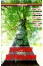 Казьмин Виктор Дмитриевич Лечение деревьями. Листья, почки, плоды, семена, кора