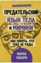 Пакори Марко Предательский язык тела и мимики. Как понять, что тебе не рады куиллиам с язык тела