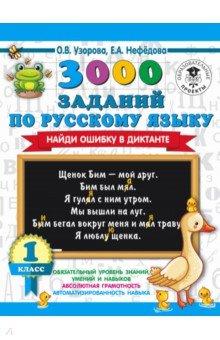 Русский язык. 1 класс. 3000 заданий по русскому