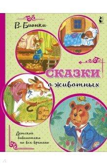 Купить Сказки о животных, АСТ. Малыш 0+, Сказки и истории для малышей
