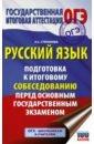 ОГЭ Русский язык Подготовка к итоговому собеседованию перед ОГЭ, Степанова Людмила Сергеевна