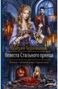 Невеста Стального принца, Чернованова Валерия Михайловна