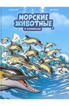 Купить Морские животные в комиксах. Том 5, Пешком в историю, Комиксы