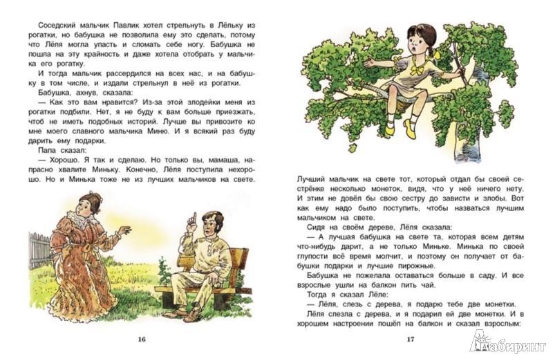Иллюстрация 1 из 23 для Леля и Минька - Михаил Зощенко   Лабиринт - книги. Источник: Лабиринт