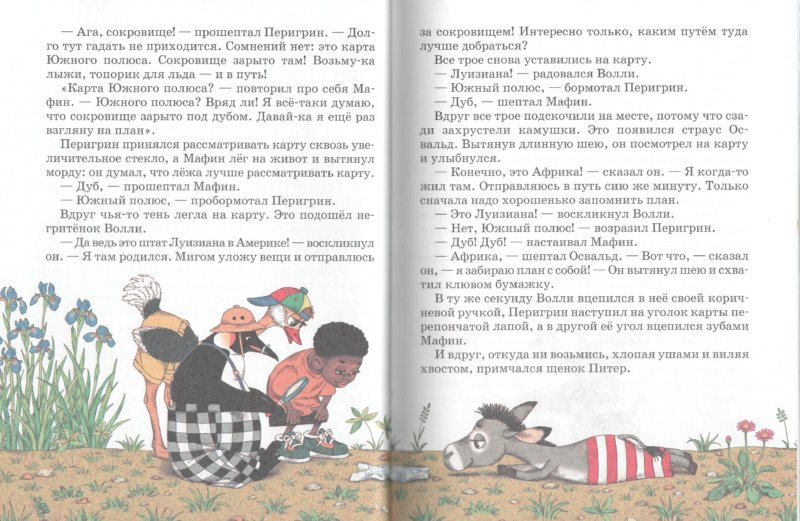 Иллюстрация 1 из 10 для Мафин и его веселые друзья: Сказки - Энн Хогарт   Лабиринт - книги. Источник: Лабиринт
