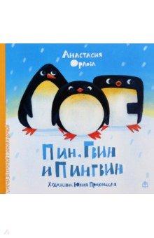 Купить Пин, Гвин и Пингвин, Книжный дом Анастасии Орловой, Сказки и истории для малышей