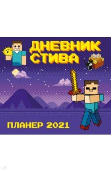Календарь-планер Стива 2021 ()