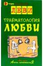 Леви Владимир Львович Травматология любви цена