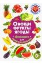 Обложка Овощи, фрукты, ягоды. Фотокнига д/самых маленьких