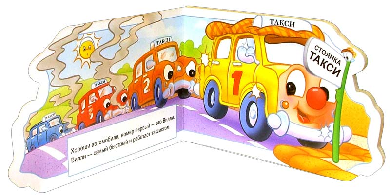 Иллюстрация 1 из 2 для Такси. Машинки спешат на помощь - Наталья Тугаринова   Лабиринт - книги. Источник: Лабиринт