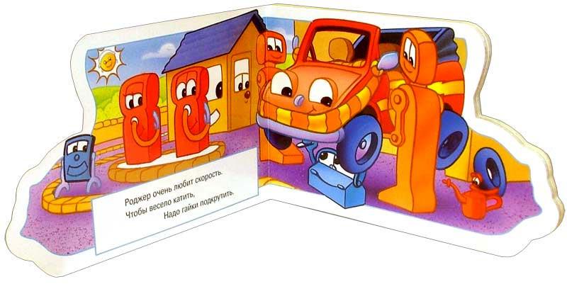 Иллюстрация 1 из 2 для Автомобиль. Машинки спешат на помощь | Лабиринт - книги. Источник: Лабиринт