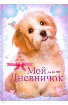 Купить Лохматый пёсик. Мой личный дневничок для девочек, Центрполиграф, Тематические альбомы и ежедневники