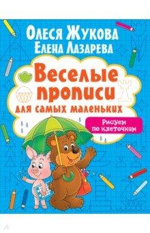 Рисуем по клеточкам. ISBN: 978-5-17-127212-8