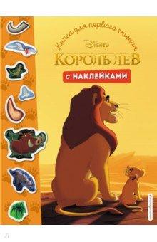 Купить Король Лев. Книга для первого чтения с наклейками, Эксмодетство, Сказки и истории для малышей