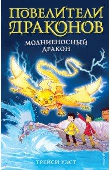 Купить Молниеносный дракон, Эксмодетство, Современные сказки зарубежных писателей