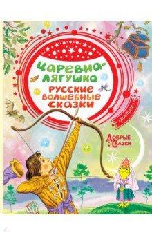Купить Царевна-лягушка. Русские волшебные сказки, АСТ, Русские народные сказки