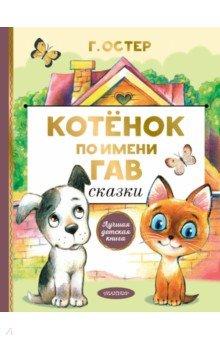 Купить Котенок по имени Гав. Сказки, АСТ, Сказки и истории для малышей
