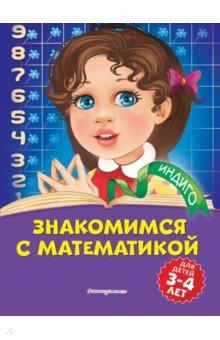 Знакомимся с математикой. Для детей 3-4 лет, Эксмодетство, Знакомство с цифрами  - купить со скидкой