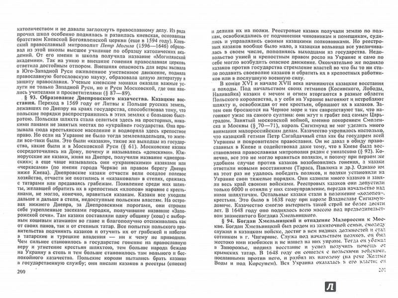 Иллюстрация 1 из 13 для Учебник русской истории - Сергей Платонов | Лабиринт - книги. Источник: Лабиринт