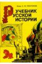 Платонов Сергей Федорович Учебник русской истории петербург стал самым популярным горо