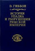 История упадка и разрушения Римской империи. В 7-ми томах. Том 3