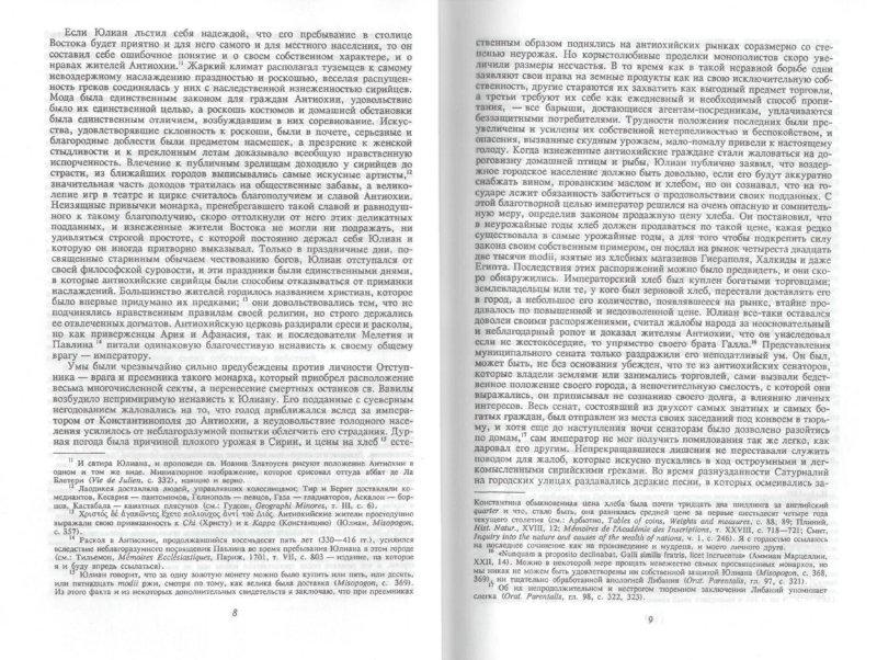 Иллюстрация 1 из 6 для История упадка и разрушения Римской империи. В 7-ми томах. Том 3 - Эдуард Гиббон   Лабиринт - книги. Источник: Лабиринт