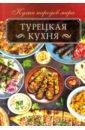 Обложка Турецкая кухня