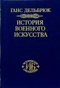 История военного искусства. В 4-х томах. Том 1