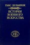 История военного искусства. В 4-х томах. Том 3