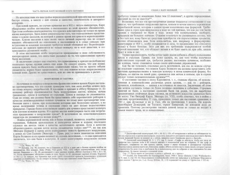 Иллюстрация 1 из 33 для История военного искусства. В 4-х томах. Том 3 - Ганс Дельбрюк | Лабиринт - книги. Источник: Лабиринт