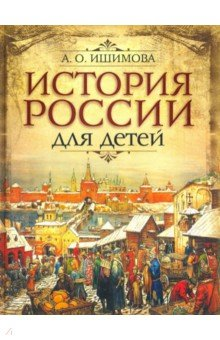 Купить История России для детей, Бином. Лаборатория знаний / Олма