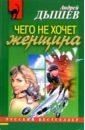 Дышев Андрей Михайлович Чего не хочет женщина: Повесть