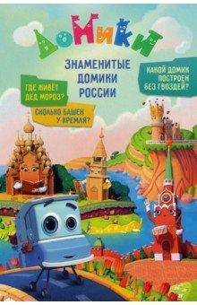 Домики. Знаменитые Домики России ()