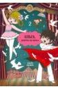 Обложка Ольга, девочка и цирка. Том 2