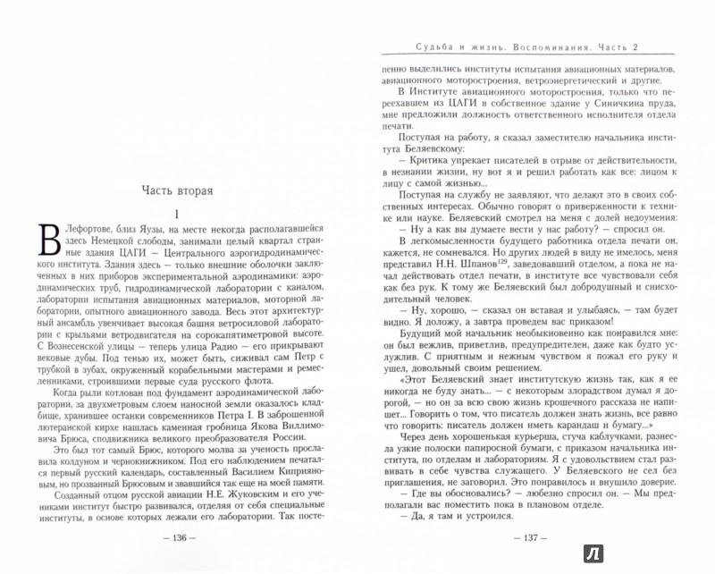 Иллюстрация 1 из 2 для Судьба и жизнь. Воспоминания - Лев Гумилевский | Лабиринт - книги. Источник: Лабиринт