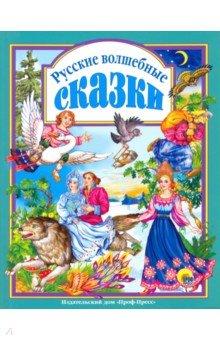 Купить Русские волшебные сказки, Проф-Пресс, Русские народные сказки