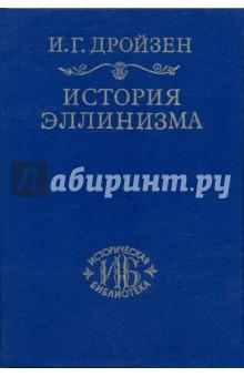История эллинизма. В 3-х томах. Том 2