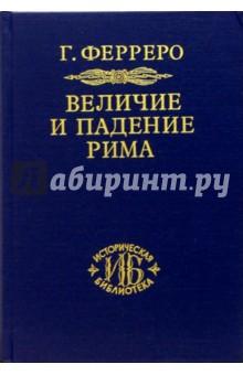 Величие и падение Рима. Книга 2 (Том III - V) величие сатурна роберт свобода 11 е издание