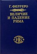 Величие и падение Рима. Книга 2 (Том III - V)