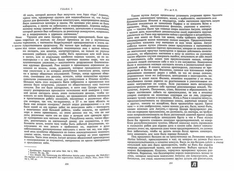 Иллюстрация 1 из 18 для Величие и падение Рима. Книга 2 (Том III - V) - Гульельмо Ферреро | Лабиринт - книги. Источник: Лабиринт